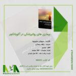 MedacuBook_MA510_01