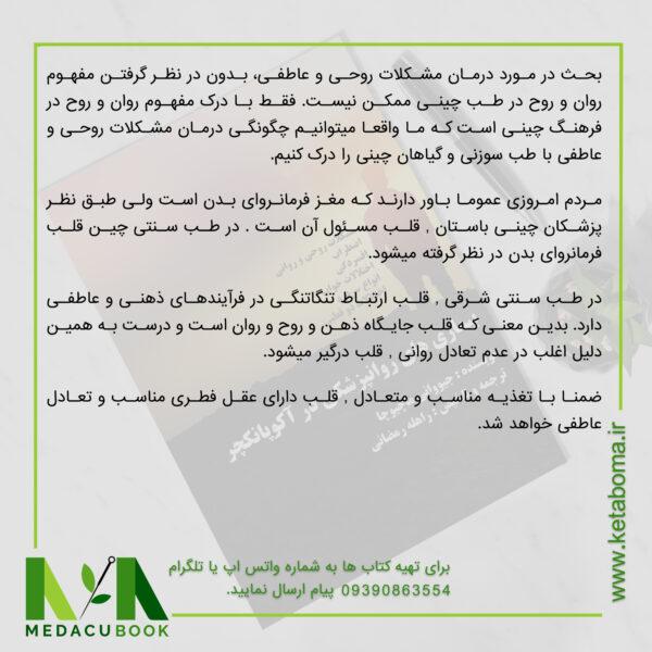 MedacuBook_MA510_03
