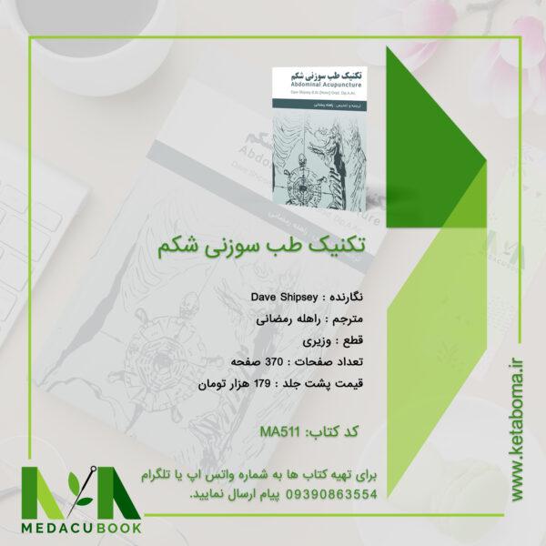 MedacuBook_MA511_01